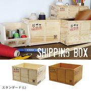 生活 雑貨 SHIPPING BOX シッピングボックス スタンダード (L) 収納 DIY