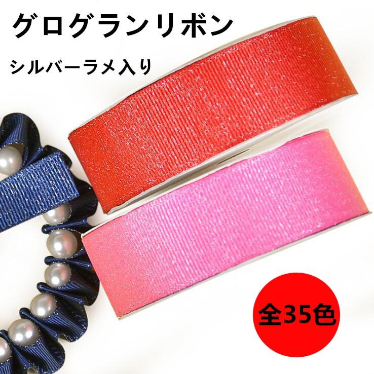 手作り用材料 リボンテープ アクセサリーパーツ DIY用グログランリボン