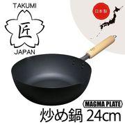 【日本製】匠 鉄製 フライパン24cm ガス火・IH対応 マグマプレート 鉄フライパン 木柄ハンドル