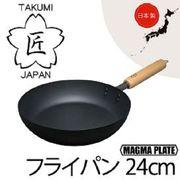 【日本製】匠 鉄製 フライパン20cm ガス火・IH対応 マグマプレート 鉄フライパン 木柄ハンドル