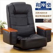 天然木肘付き高反発回転座椅子座ったままリクライニング