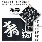 【日本製】縁起が良い「福寿」の文字の浴衣 黒地に白柄