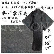 彩りゆかた「獅子雲花鳥」紳士浴衣 黒