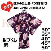 子供/女児彩り浴衣『桜づくし』紫