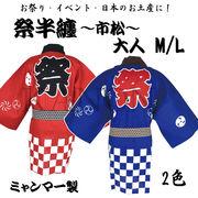 祭伴天(はんてん/ハッピ)『市松』鉢巻・帯付き3点セット 青/赤