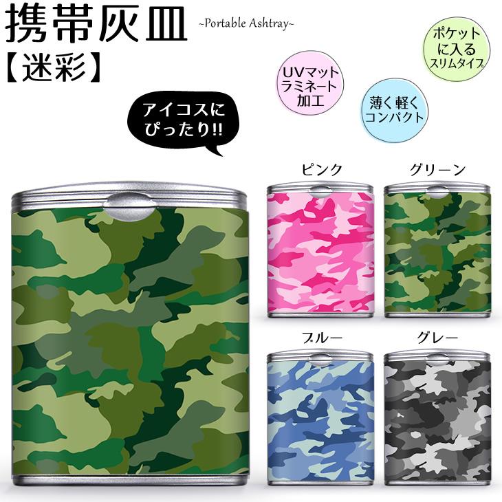 携帯灰皿 ハニカム 吸い殻入れ 【迷彩】アイコスにぴったり Ashtray iQOS用の吸い殻入れに大人気