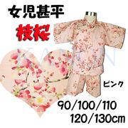 子供彩り甚平『枝桜』ピンク