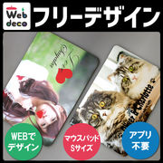 Web deco マウスパッド【長方形Sサイズ】 フリーデザイン オーダーメイド