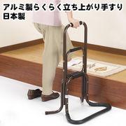 アルミ製らくらく立ち上がり手すり 日本製