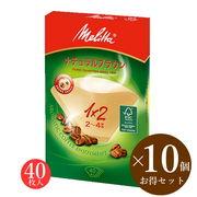 【10個セット】メリタ フィルターペーパー アロマジック PA 1x2 茶 FSCミックス 2~4杯用