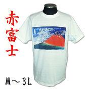 葛飾北斎『赤富士』浮世絵Tシャツ 白 M~3L