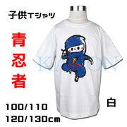 『青忍者』子供Tシャツ 白 100~130cm