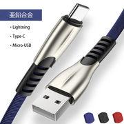 一部即納 スマホ 充電ケーブル  亜鉛合金 コネクタ iphone type-c micro-usb 1m 2m 3m