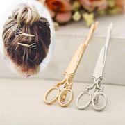 1個 ヘアピン 鋏モチーフ ハサミ 選べる2色 金具 髪飾り ヘアアクセ アクセサリー