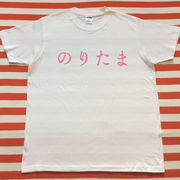 のりたまTシャツ 白Tシャツ×ピンク文字 S~XXL