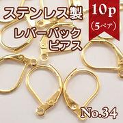 ピアスパーツ ステンレス製 レバーバック ゴールド【34】【10個/50個売り】レバーバックピアス スプリング