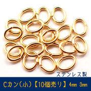 Cカン(小) 基礎パーツ【ステンレス・0.5mm*4mm*3mm】【10個売り】ゴールド
