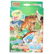 【知育玩具】恐竜 カラーワンダー NEW うきうきぬりえ ミニ