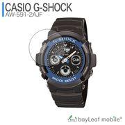CASIO G-SHOCK AW-591-2AJF Gショック 強化ガラスフィルム 液晶保護 旭硝子製 飛散防止 硬度9H