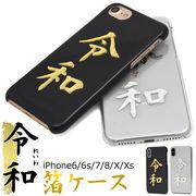 アイフォン スマホケース 手帳型 iphone 令和 グッズ 箔押しケース iphone8 ケース おすすめ 衝撃 iphone x