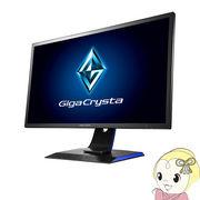 LCD-GC242HXB アイ・オー・データ 23.6インチ 液晶ディスプレイ ゲーミングモニター GigaCrysta