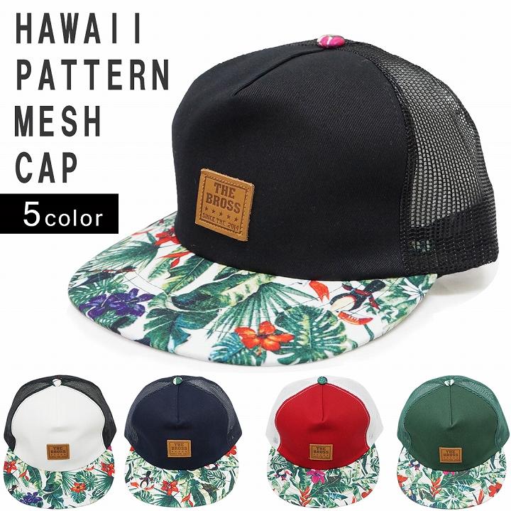 帽子 メッシュキャプ キャップ メンズ レディース 平ツバ ベースボールキャップ コットン ハワイ柄 Keys