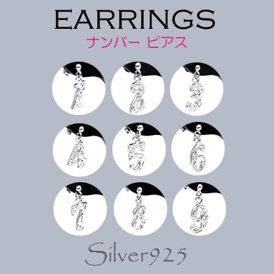 ピアス / 6-1902--1910  ◆ Silver925 シルバー ピアス ナンバー 1to9  N-401