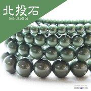 ブレス 北投石 hokutolite グリーン 丸 6mm 医者いらずの薬石 マイナスイオン 品番:11300