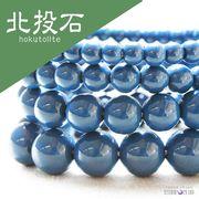 ブレス 北投石 hokutolite ブルー 丸 6mm 医者いらずの薬石 マイナスイオン 品番: 11296