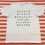 クミンシード ターメリック…Tシャツ 白Tシャツ×黒文字 S~XXL