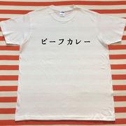 ビーフカレーTシャツ 白Tシャツ×黒文字 S~XXL
