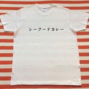 シーフードカレーTシャツ 白Tシャツ×黒文字 S~XXL
