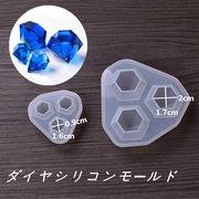ダイヤ 1個 シリコンモールド 天然石 選べる2サイズ 封入 鏡面 ゴム型 UVレジンクラフト デコパーツ 手芸
