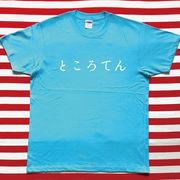 ところてんTシャツ 水色Tシャツ×白文字 L