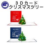 ■湘南インターナショナル■■2019SS 新作■ 【3Dカード】 クリスマスツリー