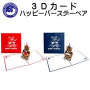 ■湘南インターナショナル■■2019SS 新作■ 【3Dカード】 ハッピーバースデーベア