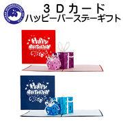 ■湘南インターナショナル■■2019SS 新作■ 【3Dカード】 ハッピーバースデーギフト