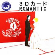 ■湘南インターナショナル■■2019SS 先行予約■ 【3Dカード】 ROMANTIC