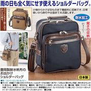 日本製 豊岡製耐水帆布のお出かけショルダーバッグ