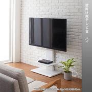 壁掛け風テレビ台 ハイ ※北海道・沖縄・離島は別途条件あり