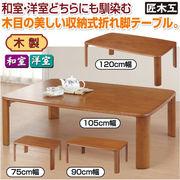 木製収納式折れ脚テーブル