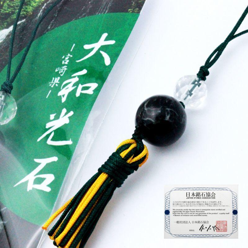 【日本銘石】ストラップ 大和光石〈宮崎県〉 品番: 11376 [11376]
