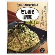 【ケース売り】キユーピー あえるパスタソース だし香る納豆