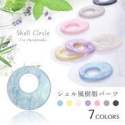 樹脂パーツ 10個パック【シェルサークル 7色】 アクセサリー、ストラップなどに! ハンドメイド