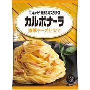 【ケース売り】キユーピー あえるパスタソース カルボナーラ 濃厚チーズ仕立て