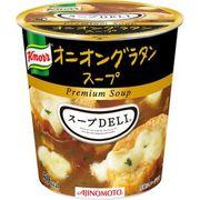 【ケース売り】味の素 クノールスープDELI オニオングラタンスープ