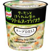 【ケース売り】味の素 クノールスープDELIサーモンとほうれん草のクリームスープパスタ(容器入)