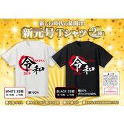 新元号 令和Tシャツ パロディTシャツ