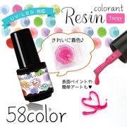 最新3way!レジン着色剤 【いろっちゃ 全58色】 UV/LED アート ハンドメイド
