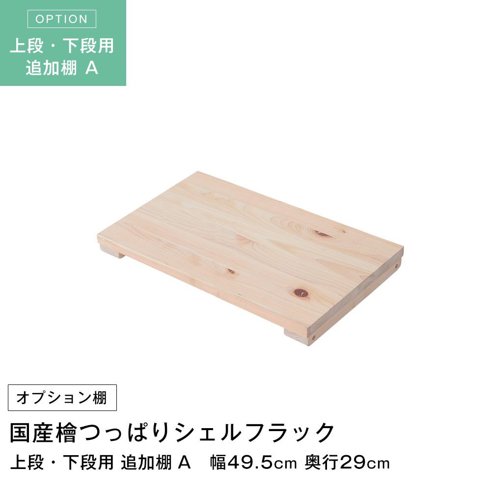 国産 檜 つっぱりシェルフラック 追加棚 幅49.5×奥行29cm 上下段用